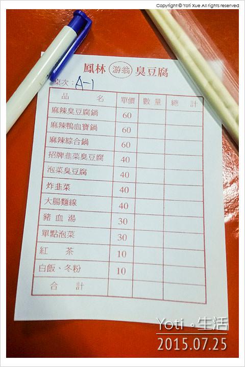 150725 花蓮鳳林-鳳林游翁韭菜臭豆腐 (01)
