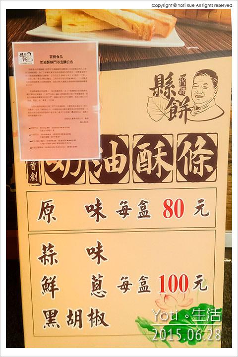 150628 花蓮市區-花蓮縣餅菩提餅舖奶油酥條 (20)