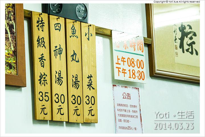 140323 花蓮瑞穗-涂媽媽肉粽(涂媽媽特級香粽) (04)