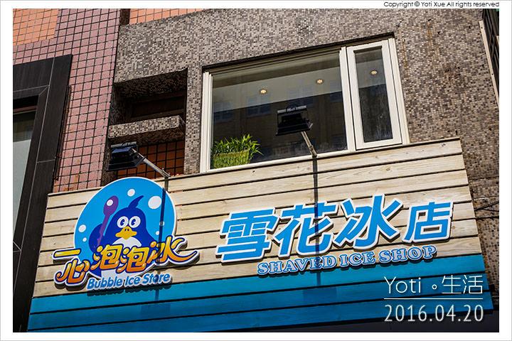 160420 花蓮市區-一心雪花冰店 (01)