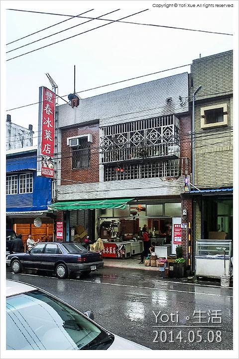 140508 花蓮壽豐-豐春冰菓店 (01)