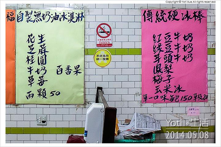 140508 花蓮壽豐-豐春冰菓店 (05)
