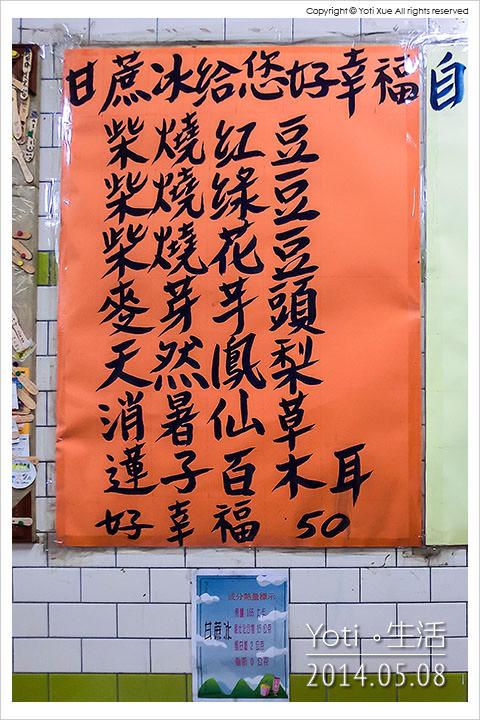 140508 花蓮壽豐-豐春冰菓店 (06)