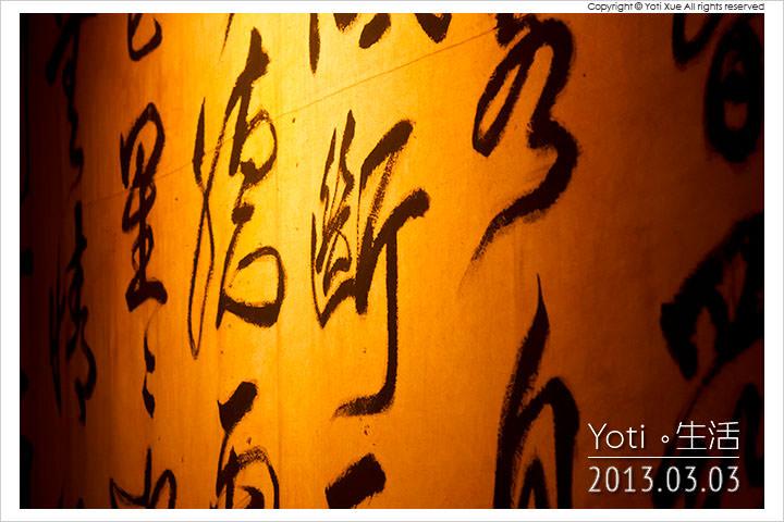 130303 花蓮鳳林-月盧 (09)