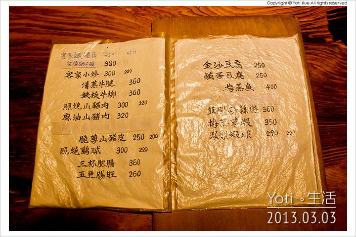 130303 花蓮鳳林-月盧 (11)