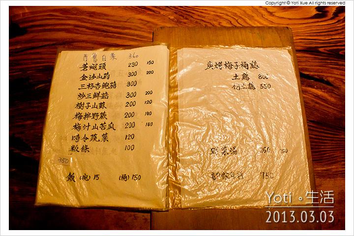 130303 花蓮鳳林-月盧 (12)