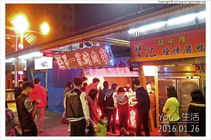 160126 花蓮東大門夜市-原住民一條街 第一家烤肉串 (01)