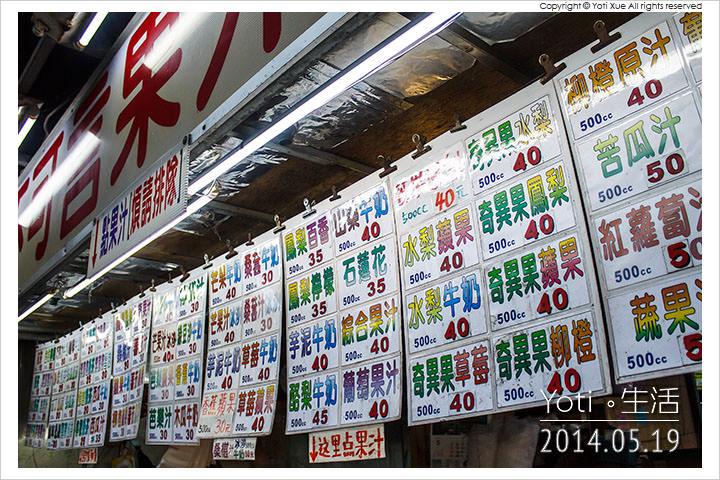 140519 花蓮東大門夜市-自強夜市 妙不可言果汁店 (02)
