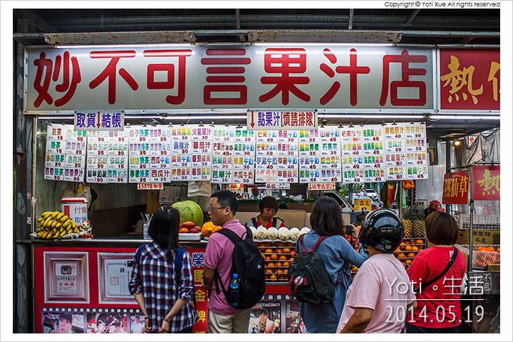 140519 花蓮東大門夜市-自強夜市 妙不可言果汁店 (04)