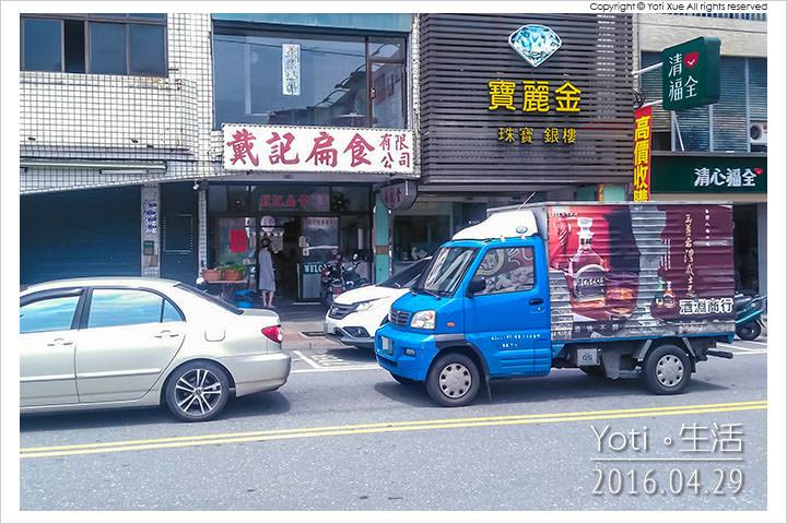 160429 花蓮市區-戴記扁食 (01)