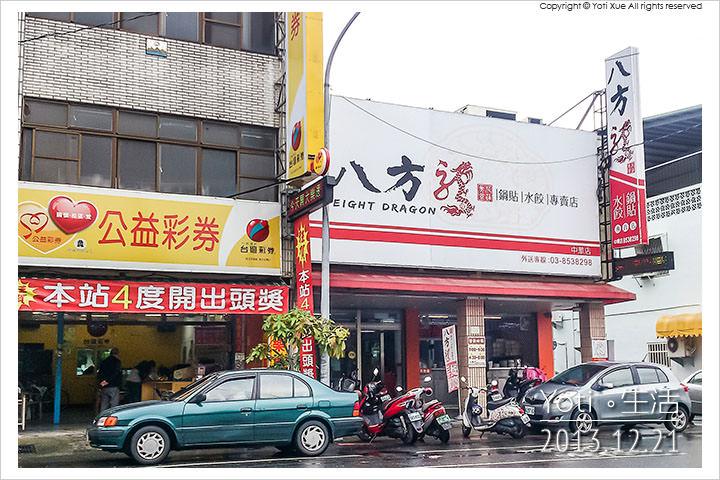 131221 花蓮吉安-八方龍鍋貼水餃專賣店中華總店 (01)