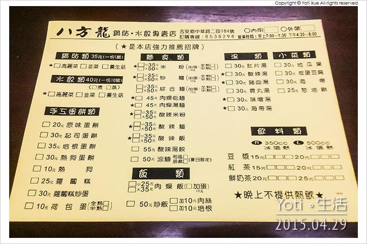 150429 花蓮吉安-八方龍鍋貼水餃專賣店中華總店 (01)