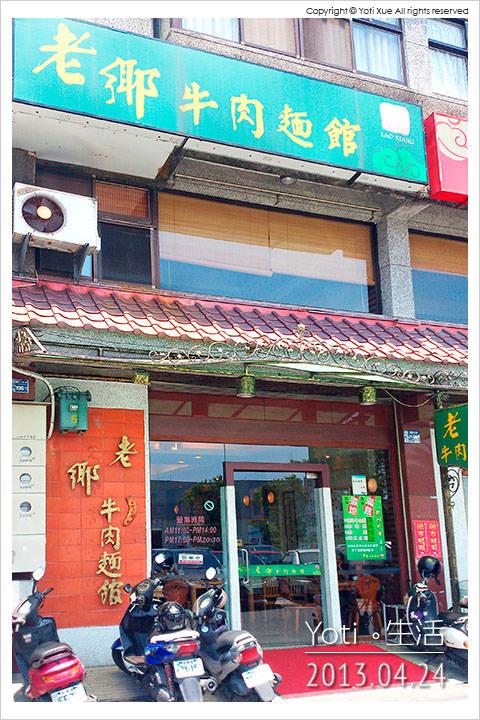 130424 花蓮市區-老鄉牛肉麵館 (01)