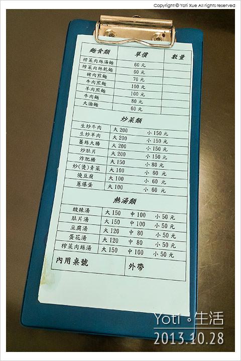 131028 花蓮吉安-南華山東麵館 (03)