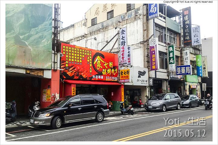 150512 花蓮市區-食七街碳烤食堂(十一街碳烤) (01)