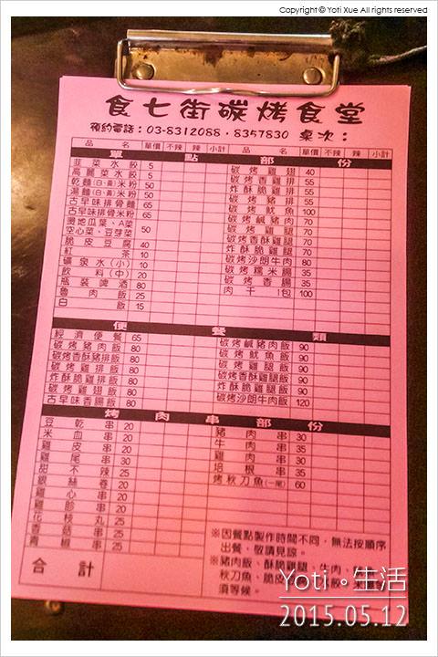150512 花蓮市區-食七街碳烤食堂(十一街碳烤) (02)