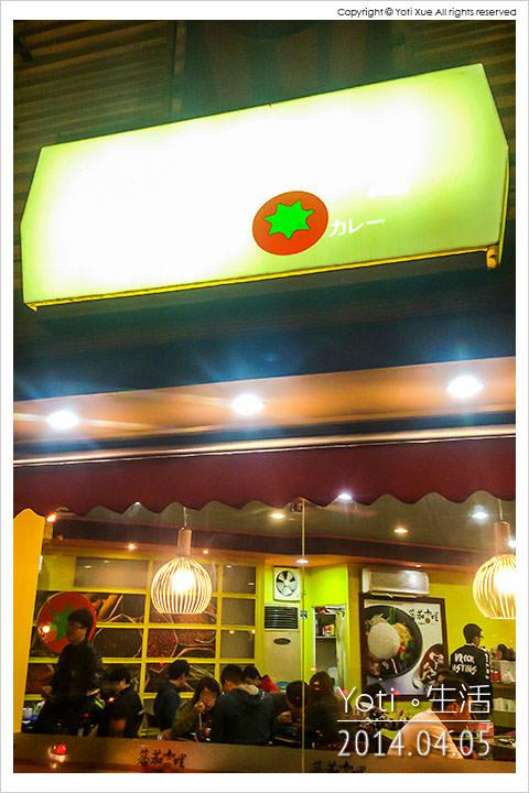 140405 花蓮市區-蕃茄咖哩 (01)