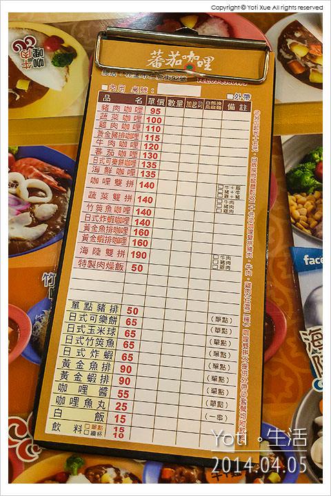 140405 花蓮市區-蕃茄咖哩 (05)