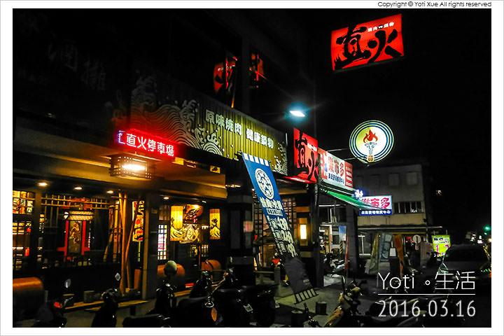 160316 花蓮市區-直火燒肉鍋物 (01)