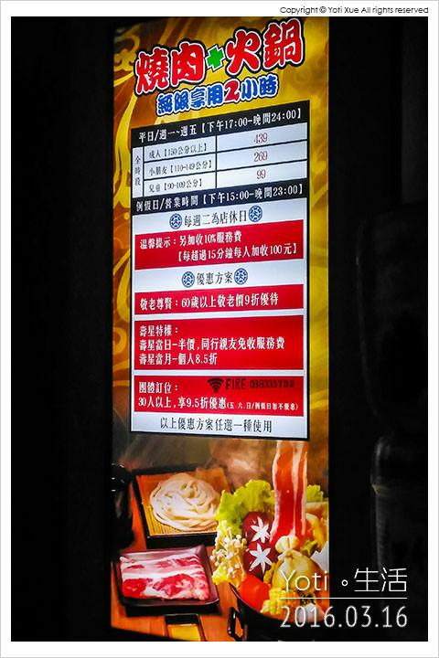 160316 花蓮市區-直火燒肉鍋物 (04)