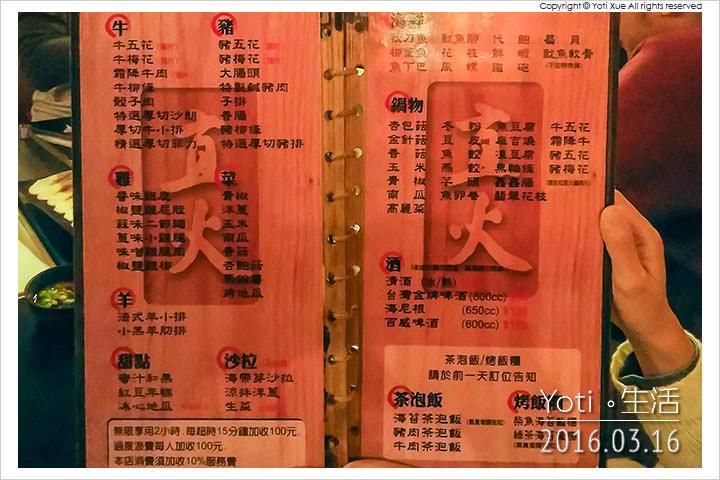 160316 花蓮市區-直火燒肉鍋物 (06)