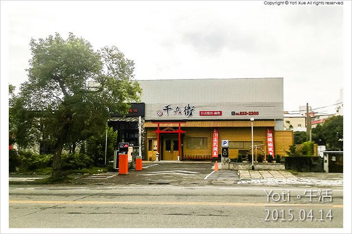 150413 花蓮市區-千兵衛日式燒肉花蓮店 (01)
