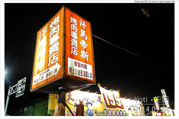 140906 花蓮吉安-汗馬帝斯烤肉專賣店 (01)