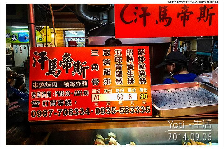 140906 花蓮吉安-汗馬帝斯烤肉專賣店 (04)