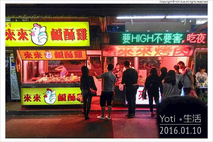 160110 花蓮東大門夜市-自強夜市 游家來來烤肉 (01)