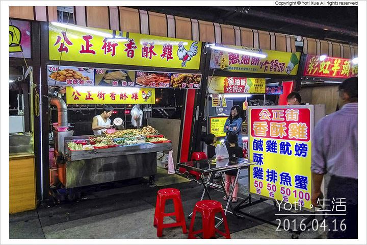 160110 花蓮東大門夜市-福町夜市 公正街香酥雞 (01)