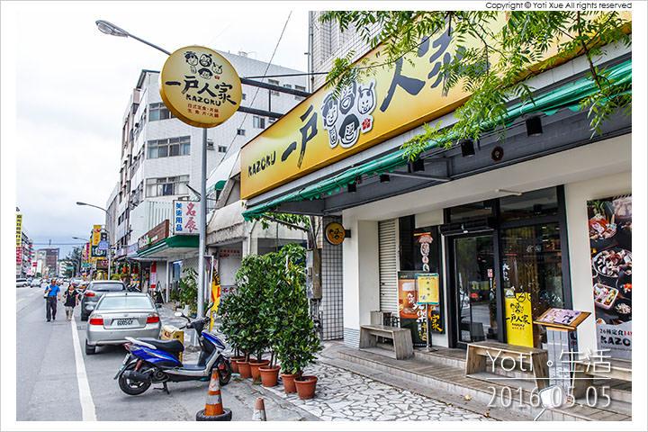 160505 花蓮市區-一戶人家KAZOKU料理亭 (01)