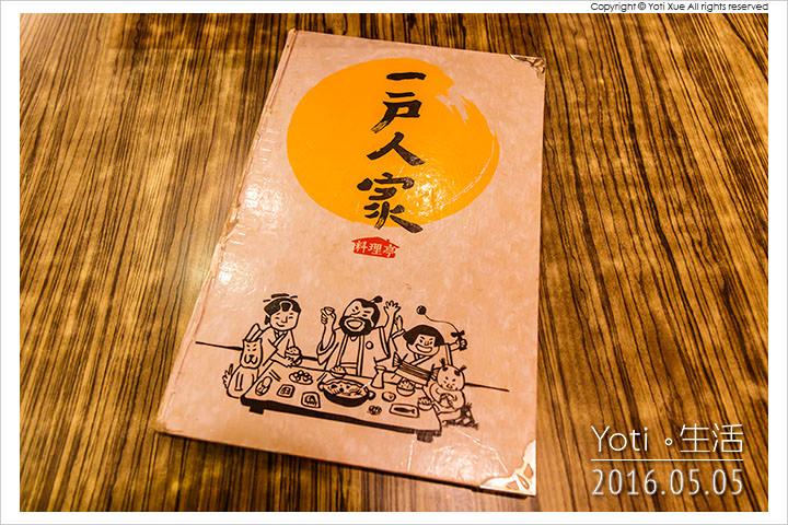 160505 花蓮市區-一戶人家KAZOKU料理亭 (05)