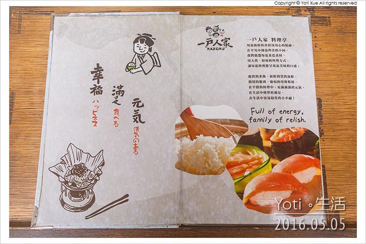 160505 花蓮市區-一戶人家KAZOKU料理亭 (06)
