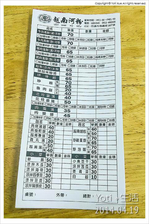 140419 花蓮市區-武記越南河粉 (01)