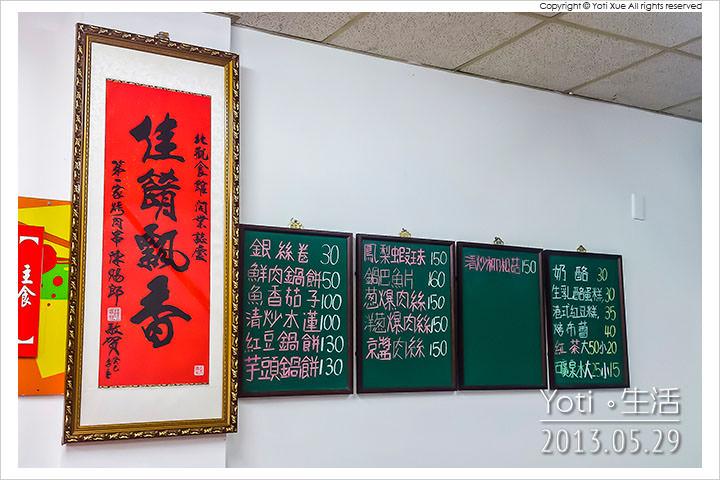 130529 花蓮吉安-北觀食館 (03)