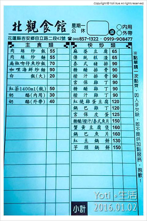 160102 花蓮吉安-北觀食館 (01)