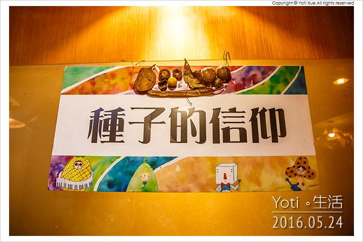 160524 花蓮光復-馬太鞍欣綠農園 (22)
