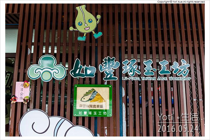 160524 花蓮壽豐-如豐琢玉工坊 (02)