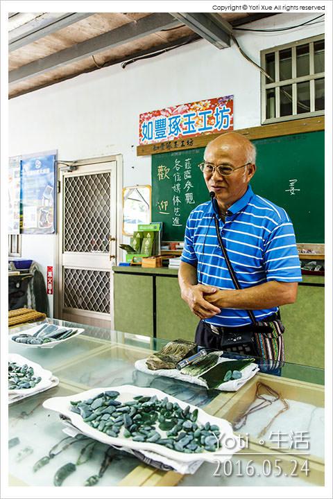 160524 花蓮壽豐-如豐琢玉工坊 (07)