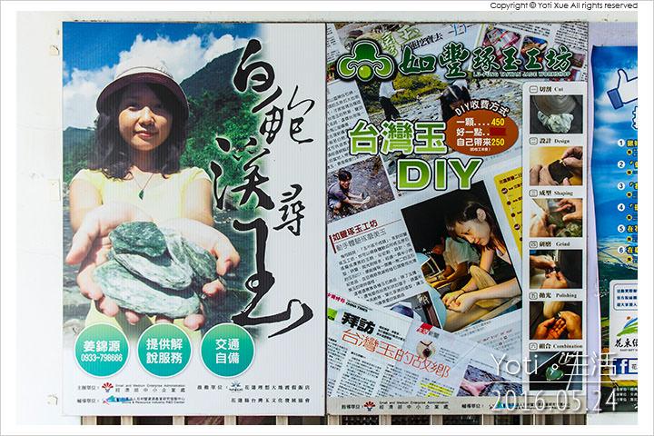 160524 花蓮壽豐-如豐琢玉工坊 (28)