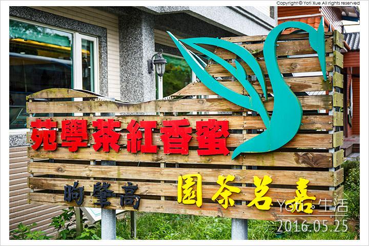 160525 花蓮瑞穗-蜜香紅茶生態故事館 (01)
