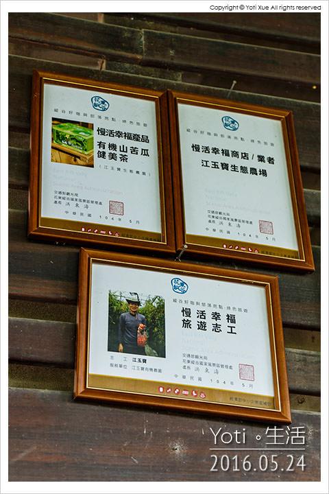 160524 花蓮壽豐-江玉寶生態農場 (05)