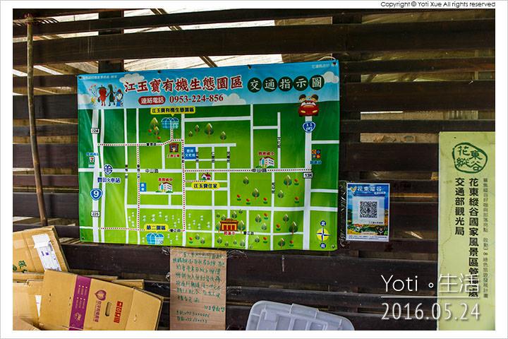 160524 花蓮壽豐-江玉寶生態農場 (07)