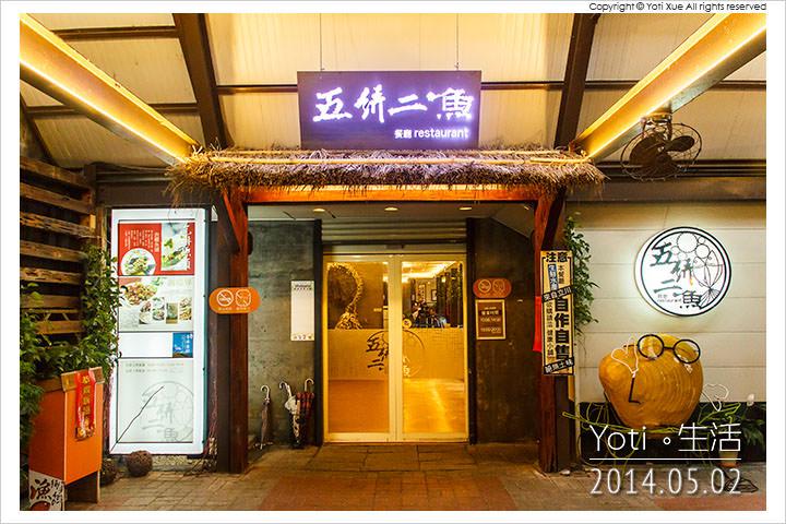 140502 花蓮壽豐-立川漁場五餅二魚餐廳 (01)
