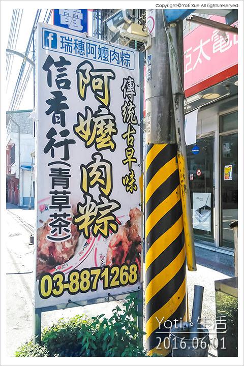 160601 花蓮瑞穗-阿嬤肉粽 (03)