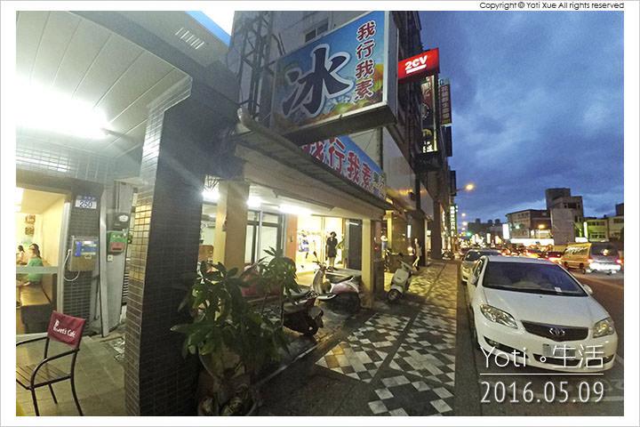 160509 花蓮市區-我行我素冰菓店 (01)