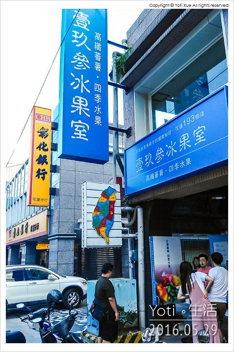 160529 花蓮市區-壹玖參冰果室 (01)