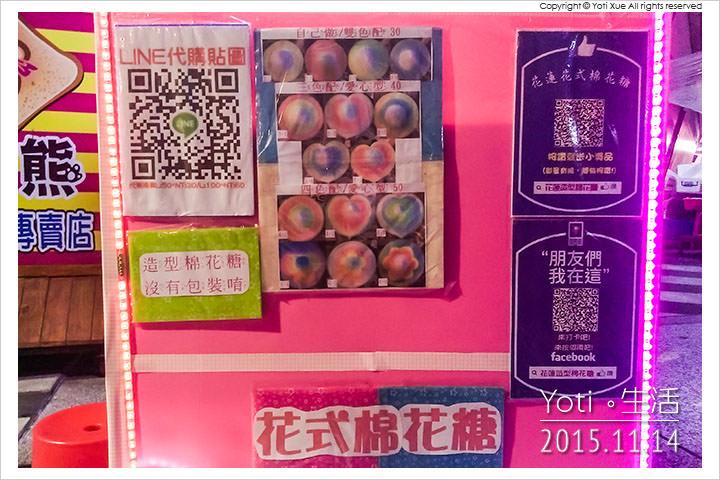 151114 花蓮東大門夜市-各省一條街 花蓮造型花式棉花糖 (02)