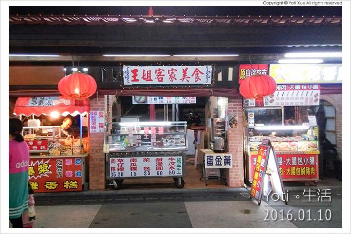 160110 花蓮東大門夜市-各省一條街 王姐客家美食 (01)