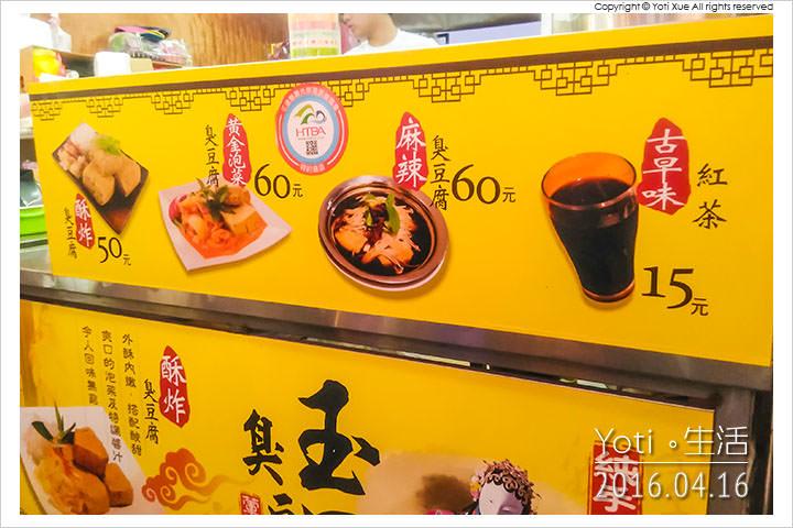 160416 花蓮東大門夜市-玉里臭豆腐 (02)